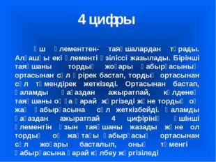 4 цифры Үш әлементтен- таяқшалардан тұрады. Алғашқы екі әлементі үзіліссі жаз