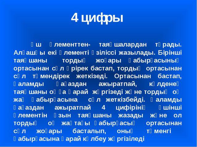 4 цифры Үш әлементтен- таяқшалардан тұрады. Алғашқы екі әлементі үзіліссі жаз...