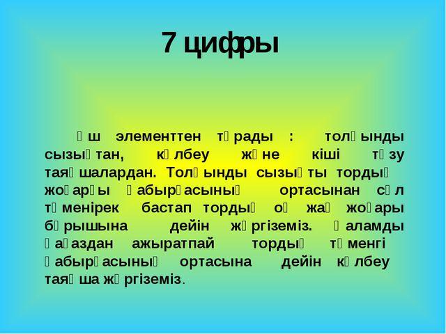 7 цифры Үш элементтен тұрады : толқынды сызықтан, көлбеу және кіші түзу таяқш...
