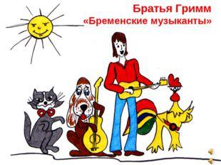 Братья Гримм «Бременские музыканты»