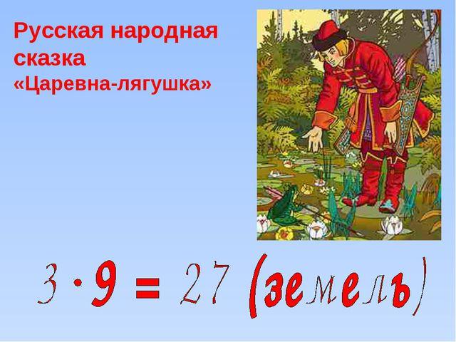 Русская народная сказка «Царевна-лягушка»