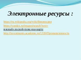 Электронные ресурсы : https://ru.wikipedia.org/wiki/Википедия https://yandex.