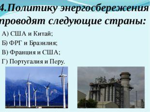4.Политику энергосбережения проводят следующие страны: А) США и Китай; Б) ФРГ