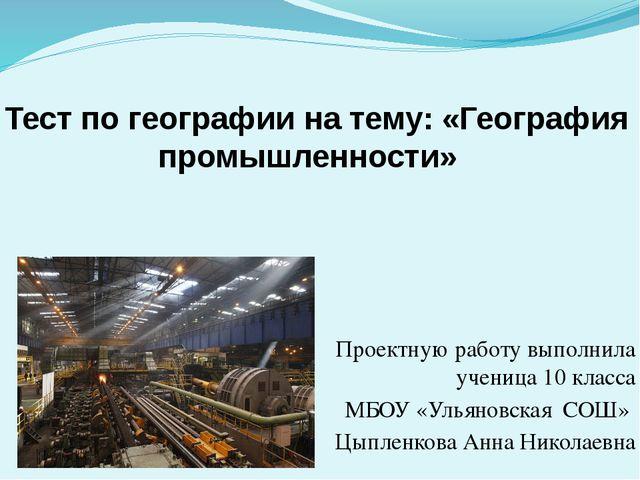 Тест по географии на тему: «География промышленности» Проектную работу выполн...