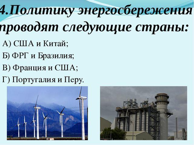4.Политику энергосбережения проводят следующие страны: А) США и Китай; Б) ФРГ...
