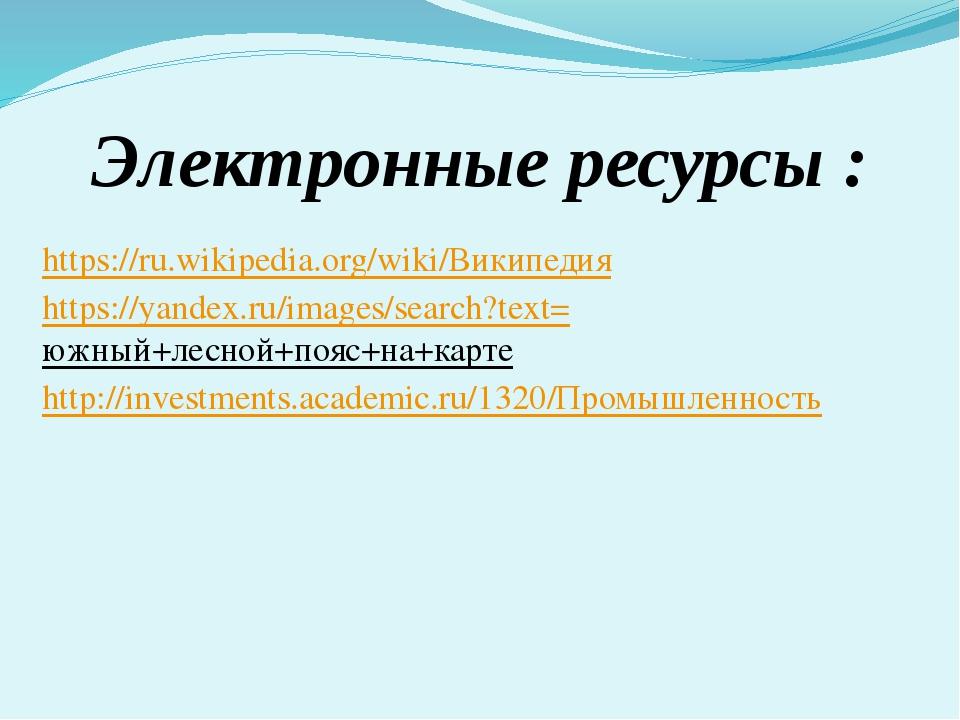 Электронные ресурсы : https://ru.wikipedia.org/wiki/Википедия https://yandex....