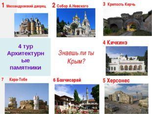 4 тур Архитектурные памятники 1Массандровский дворец 2Собор А.Невского 3Креп