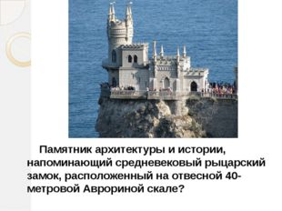 Памятник архитектуры и истории, напоминающий средневековый рыцарский замок,