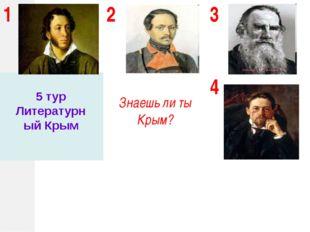 5 тур Литературный Крым 1 2 3 Знаешь ли ты Крым? 4