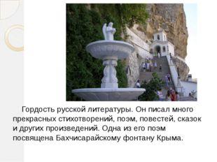 Гордость русской литературы. Он писал много прекрасных стихотворений, поэм,