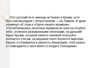 Этот русский поэт никогда не бывал в Крыму, хотя был совсем рядом с полуостр