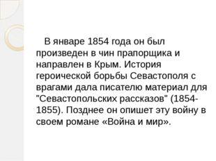 В январе 1854 года он был произведен в чин прапорщика и направлен в Крым. Ис