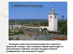 Всемирно известный военный марш был записан в крымской столице. Такое назван