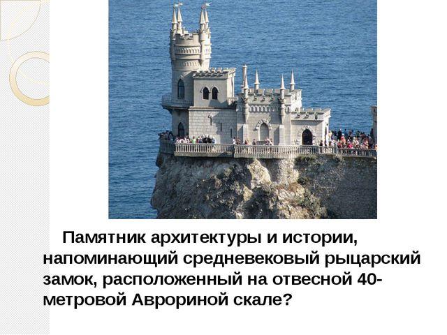 Памятник архитектуры и истории, напоминающий средневековый рыцарский замок,...
