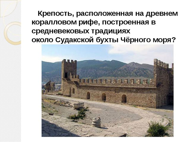 Крепость, расположенная на древнем коралловом рифе, построенная в средневеко...