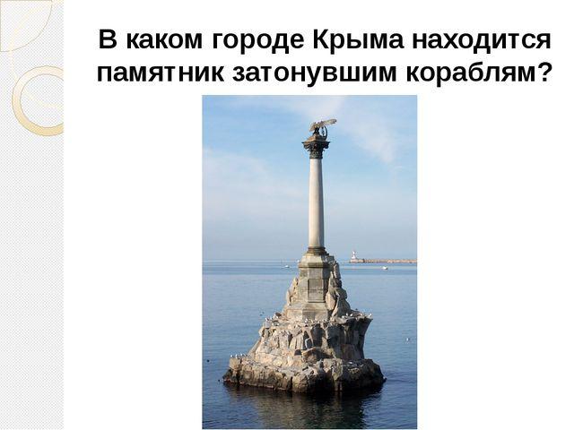 В каком городе Крыма находится памятник затонувшим кораблям?