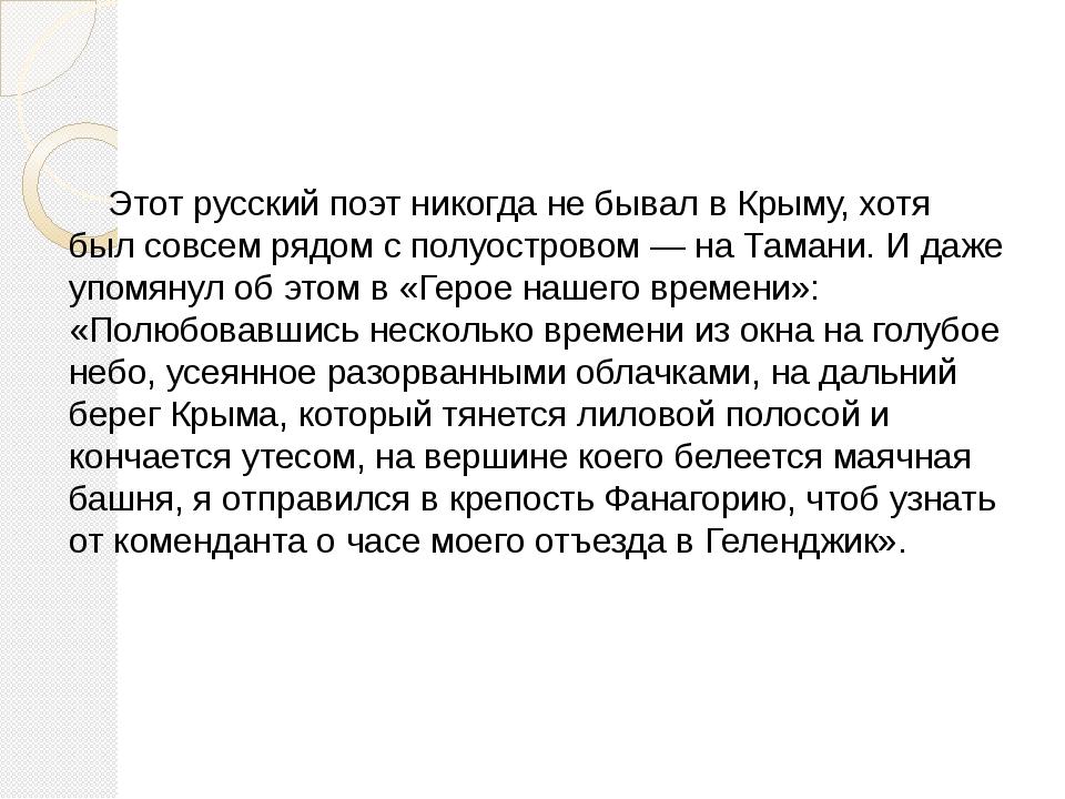 Этот русский поэт никогда не бывал в Крыму, хотя был совсем рядом с полуостр...
