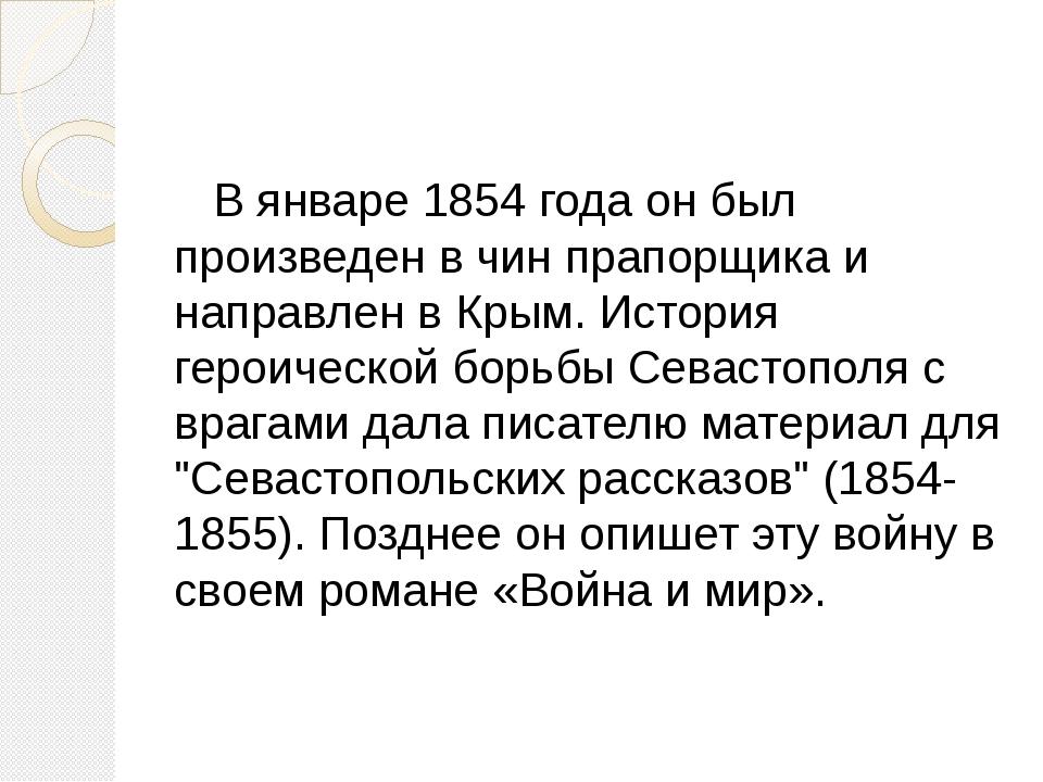 В январе 1854 года он был произведен в чин прапорщика и направлен в Крым. Ис...