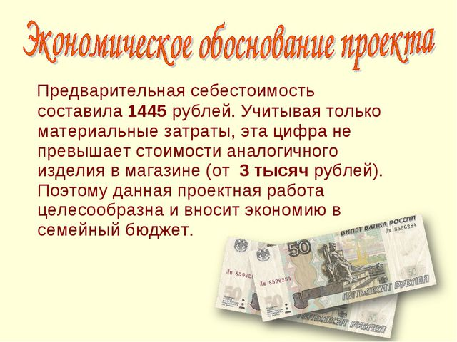 Предварительная себестоимость составила 1445 рублей. Учитывая только материа...