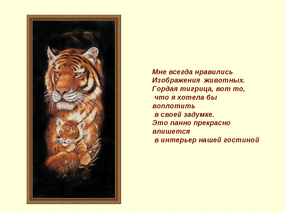 Мне всегда нравились Изображения животных. Гордая тигрица, вот то, что я хоте...