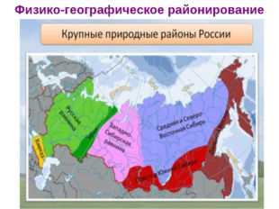 Физико-географическое районирование