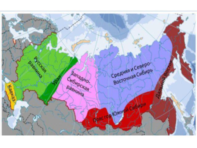 А какие физико-географические районы мы не назвали?