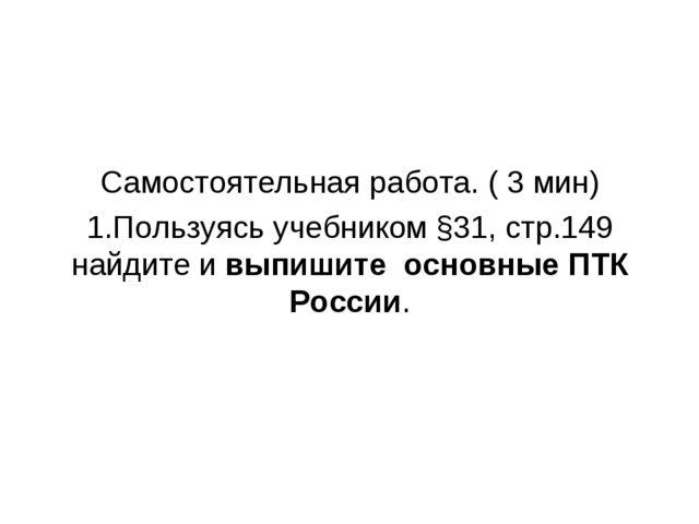 Самостоятельная работа. ( 3 мин) Пользуясь учебником §31, стр.149 найдите и в...