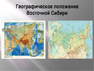 Географическое положение Восточной Сибири