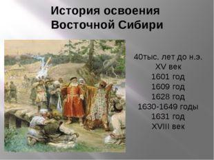 40тыс. лет до н.э. XV век 1601 год 1609 год 1628 год 1630-1649 годы 1631 год