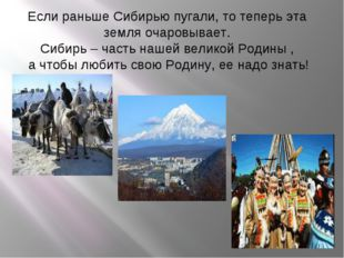 Если раньше Сибирью пугали, то теперь эта земля очаровывает. Сибирь – часть н