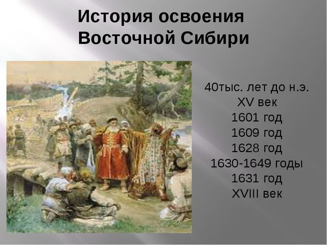 40тыс. лет до н.э. XV век 1601 год 1609 год 1628 год 1630-1649 годы 1631 год...
