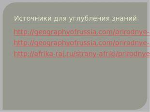 Источники для углубления знаний http://geographyofrussia.com/prirodnye-zony-a