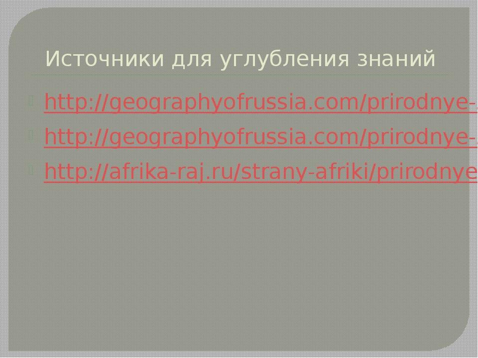 Источники для углубления знаний http://geographyofrussia.com/prirodnye-zony-a...