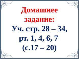 Домашнее задание: Уч. стр. 28 – 34, рт. 1, 4, 6, 7 (с.17 – 20)