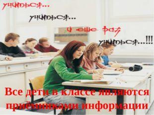 Все дети в классе являются приёмниками информации