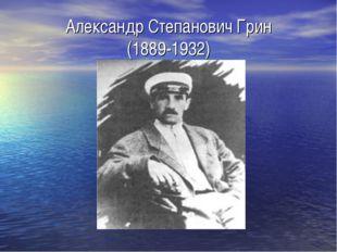 Александр Степанович Грин (1889-1932)
