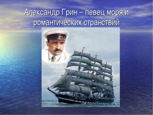Александр Грин – певец моря и романтических странствий