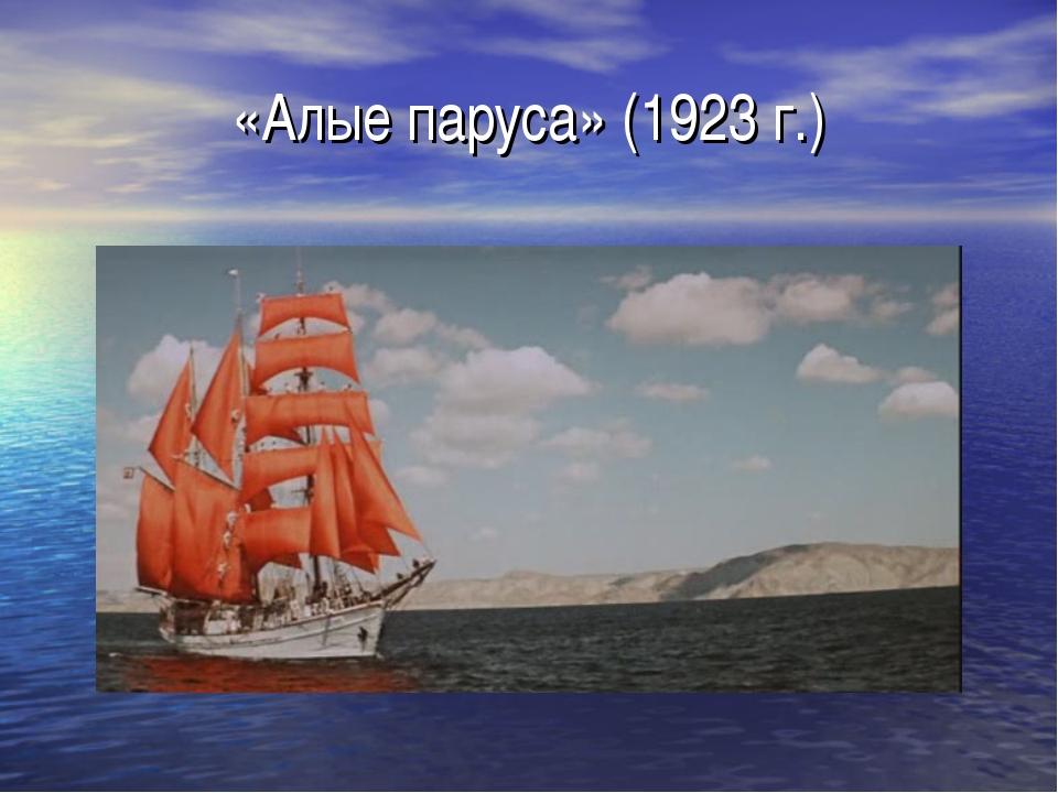 «Алые паруса» (1923 г.)