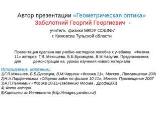 Автор презентации «Геометрическая оптика» Заболотний Георгий Георгиевич - учи