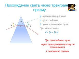 Прохождение света через трехгранную призму  - преломляющий угол  - угол пад