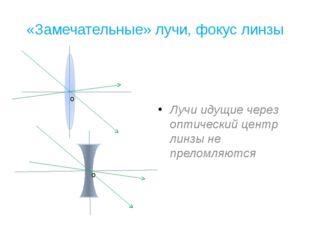 «Замечательные» лучи, фокус линзы Лучи идущие через оптический центр линзы не