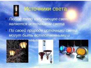 Источники света Любое тело излучающее свет является источником света По своей
