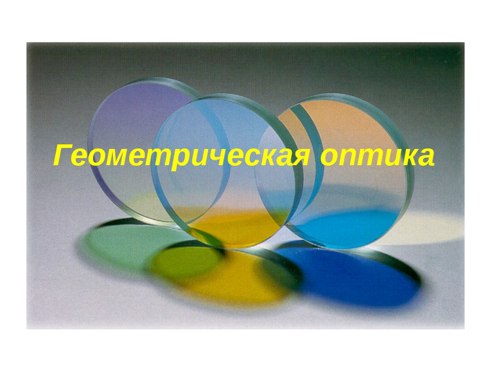 Геометрическая оптика