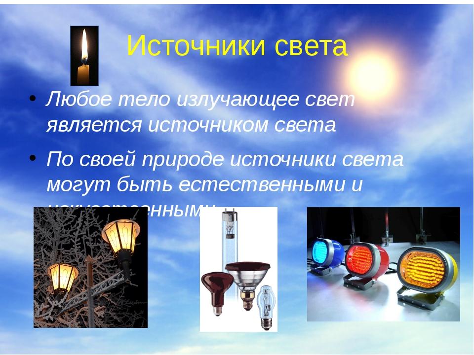Источники света Любое тело излучающее свет является источником света По своей...