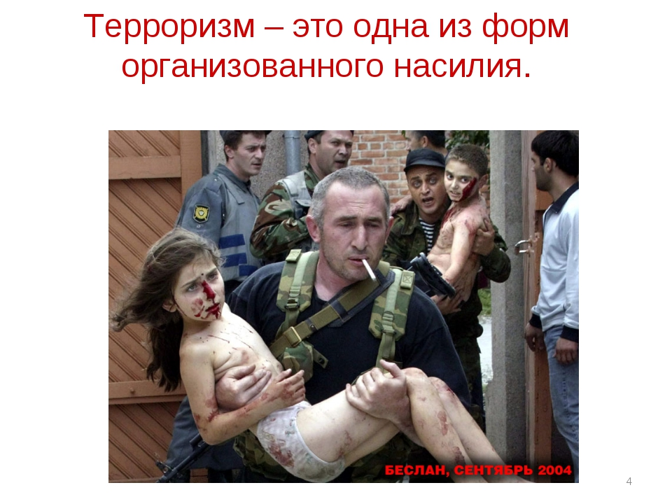 * Терроризм – это одна из форм организованного насилия.