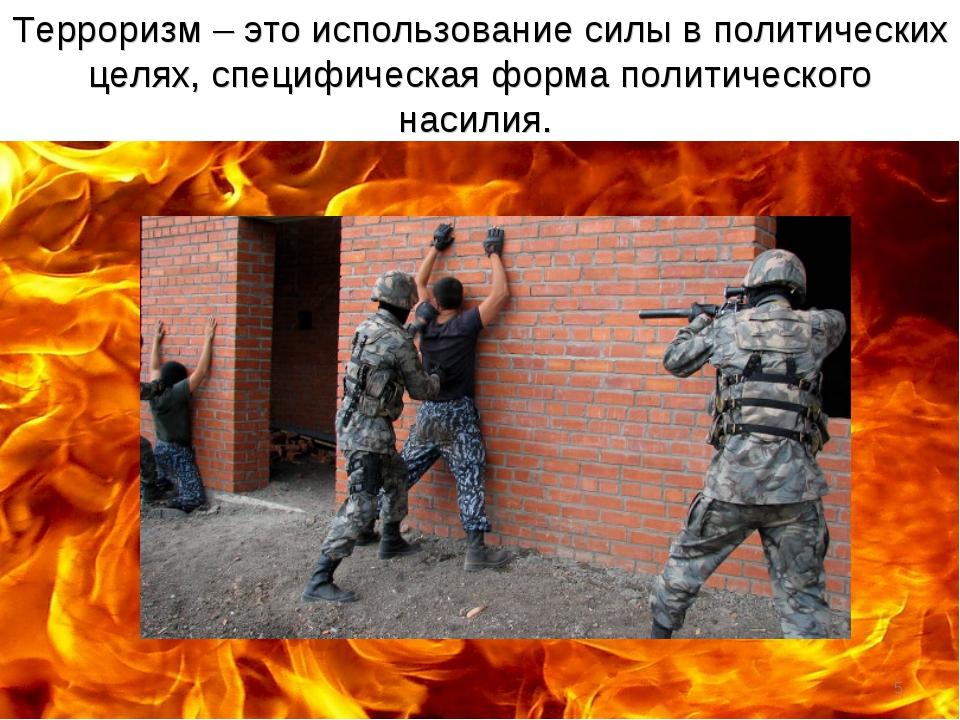* Терроризм – это использование силы в политических целях, специфическая фор...