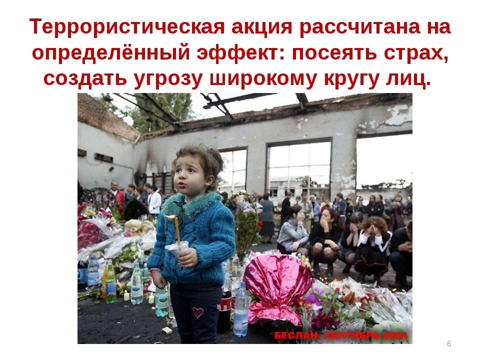 * Террористическая акция рассчитана на определённый эффект: посеять страх, с...