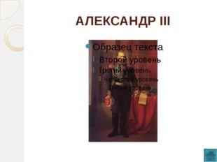 Работа выполнена учителем истории МАОУ СОШ №63 города Перми Жултной1 Л.А. Пе