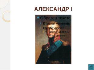 ОГЛАВЛЕНИЕ: АЛЕКСАНДР I НИКОЛАЙ I АЛЕКСАНДР II АЛЕКСАНДР III НИКОЛАЙ II СООТН