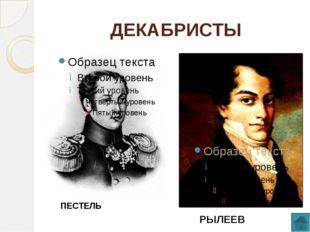 ДЕКАБРИСТЫ ПЕСТЕЛЬ РЫЛЕЕВ